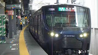 (発車)相模鉄道12000系 海老名行き(相鉄線内特急)