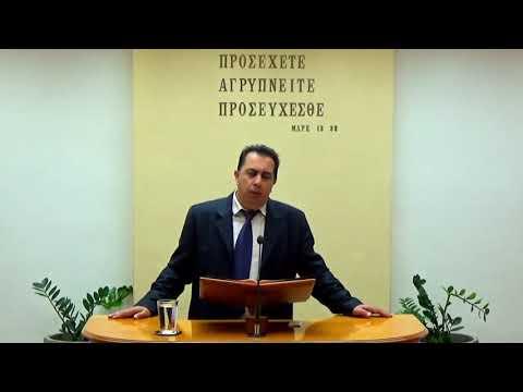 05.05.2019 - Ιώβ Κεφ 22 & Πράξεις Κεφ 9 - Τάσος Ορφανουδάκης