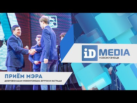 ID-NEWS | Прием мэра. Добровольцам Новокузнецка вручили награды