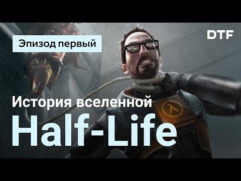 История вселенной Half-Life.
