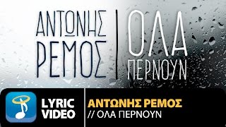Αντώνης Ρέμος - Όλα Περνούν | Antonis Remos - Ola Pernoun (Official Lyric Video HQ)