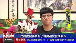 18歲操偶師超厲害不看稿表演布袋戲