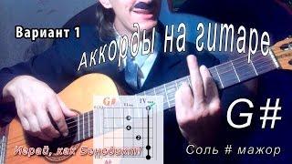 G# аккорд (СОЛЬ ДИЕЗ МАЖОР - G sharp major) как играть. Уроки гитары - Играй, как Бенедикт! #17