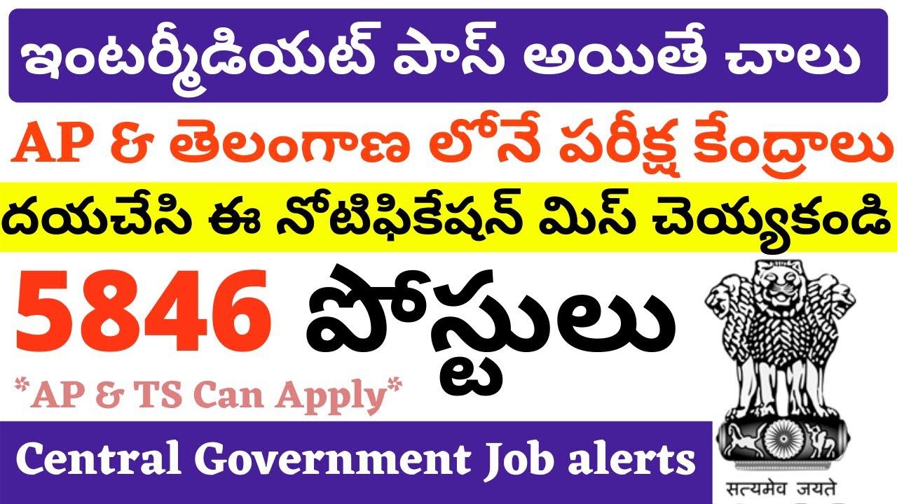 ఇంటర్ (10+2) అర్హతతో ప్రభుత్వ ఉద్యోగం || Salary: 25,000 + Allowances || Latest Central govt jobs.