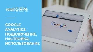 google Analytics в Вашем бизнесе: подключение, настройка, использование