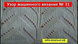Простой рельефный узор  машинного вязания №31. Видео уроки Н. Некрасовой