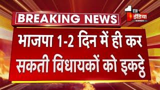 Rajasthan में BJP विधायकों की भी बाड़ेबंदी के संकेत, कल या परसों हो सकती  बाड़ेबंदी