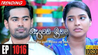 Deweni Inima | Episode 1016 17th March 2021 Thumbnail