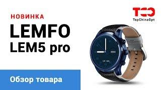 LEMFO LEM5 pro Smart Watch. Обзор товара.