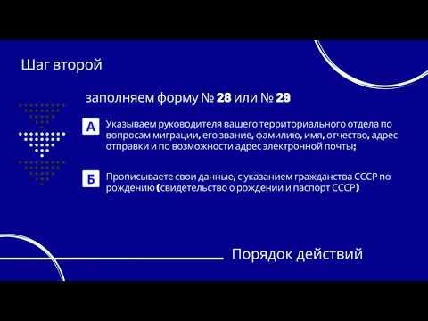 5.  Законный дубликат паспорта СССР.