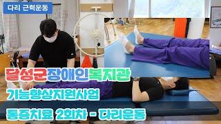 [달성군장애인복지관]기…