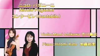 レッスン:http://angel-music.jp/course/violin エンゼルミュージック...