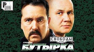Download Бутырка - Улица Свободы (Альбом 2010) Mp3 and Videos