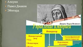 История. Управление в империи Карла Великого. Мария Андреевна. Profi-Teacher.ru