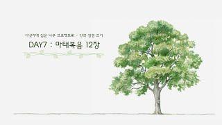신약 성경 쓰기Day7-마태복음 12장