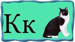 Учим Алфавит, Азбука для малышей. Обучающее видео для детей(Обучающий видео, который поможет ребенку выучить русский алфавит.. ПОДПИСЫВАЙТЕСЬ НА НАШ КАНАЛ: https://www.youtube..., 2013-12-13T12:34:34.000Z)