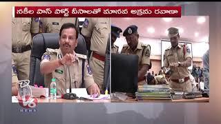 Cyberabad Police Bursted Fake International Passport Gang |17 Members Arrested | Hyderabad | V6 News
