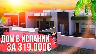 Недвижимость в Испании/Дома в Испании/Купить дом в Испании/Вилла в Испании купить/Дом в Испании