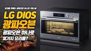 LG DIOS 광파오븐, 스마트 인버터, 인공지능쿡으로…