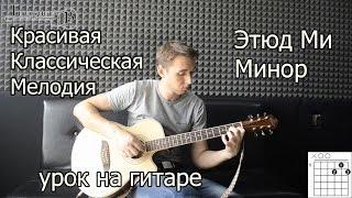 Красивая Классическая Мелодия на гитаре (Видео урок)