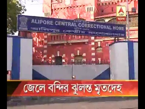 Prisoner's dead body recovered from Barackpore Jail premises