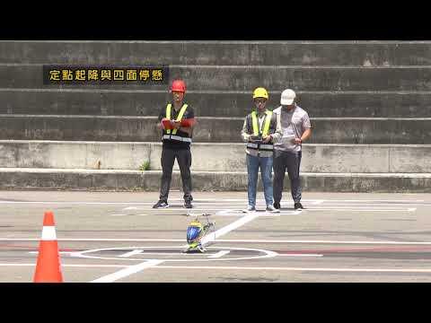 遙控無人機術科測驗示範影片_完整版
