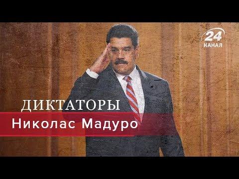 Николас Мадуро, Диктаторы
