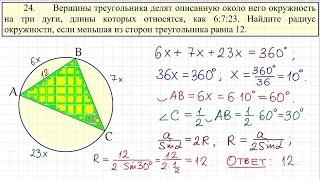 Задание 24 ОГЭ по математике #10