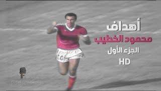 """أهداف الاسطورة """" محمود الخطيب """" الجزء الأول لأول مرة - HD"""