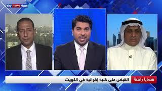 قضايا راهنة.. خلية الإخوان في الكويت عقدت اجتماعات سابقة في تركيا وقطر