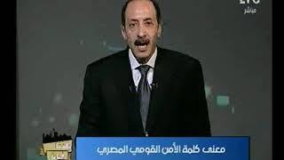 برنامج بلدنا أمانة | مع خالد علوان ومقدمة نارية حول دور الأمن القومي والعام بمصر-14-12-2017