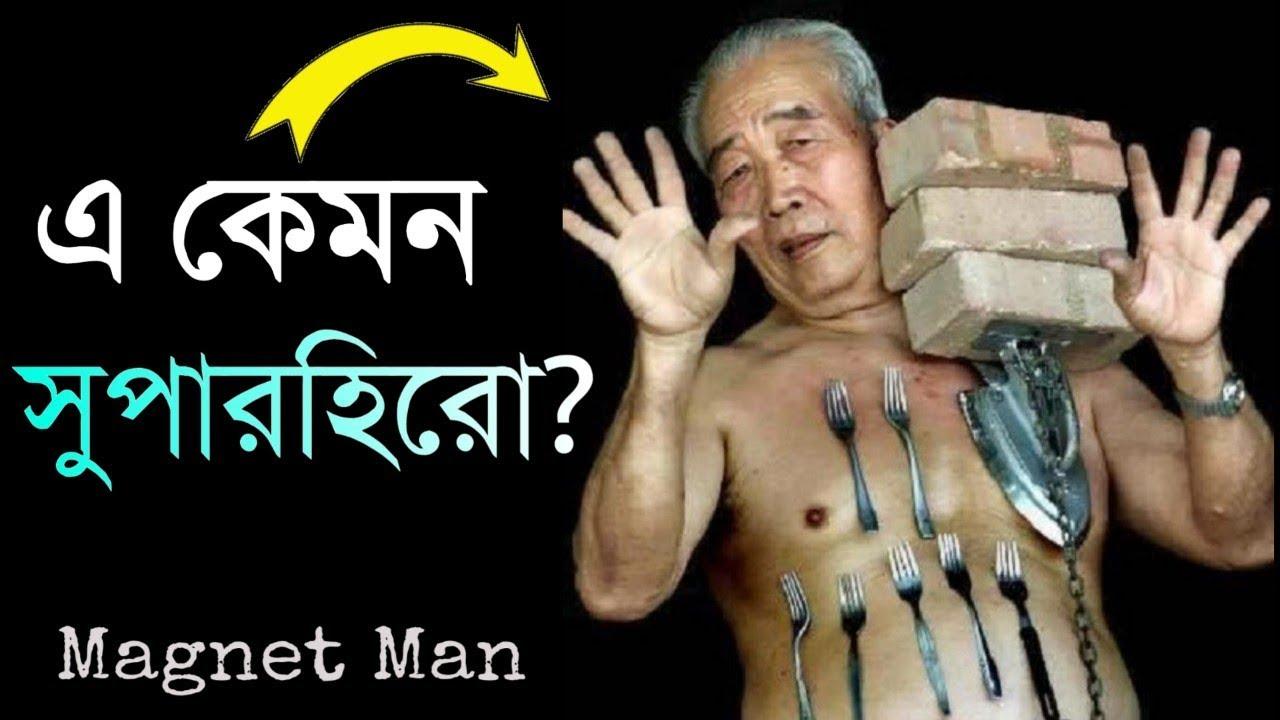 অলৌকিক শক্তি সম্পন্ন মানুষ | Worlds Real Superman with Superpower in Bangla |