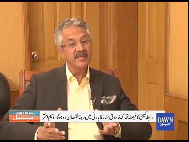 DawnNews Special - Interview with Waseem Akhtar