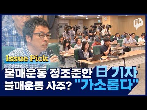 """日 기자들과 설전, 민주당 일본특위 """"아베가 정신차리는 게 해법"""" / 14F"""