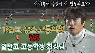 K-league Youth High School players vs Best Amateur High School players??