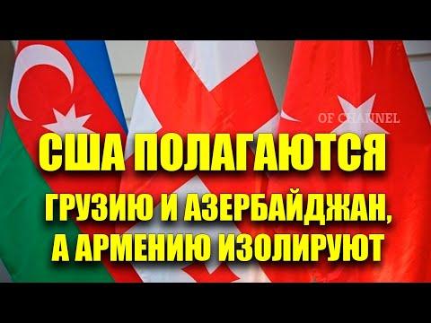 США полагаются на Грузию и Азербайджан, а Армению изолируют
