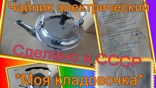 Чайник алюминиевый сделано в СССР / Моя кладовочка(, 2017-04-12T19:36:37.000Z)