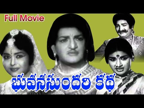 Bhuvana Sundari Katha Full Length Telugu Movie || N.T.Rama Rao || Ganesh Videos - DVD Rip..
