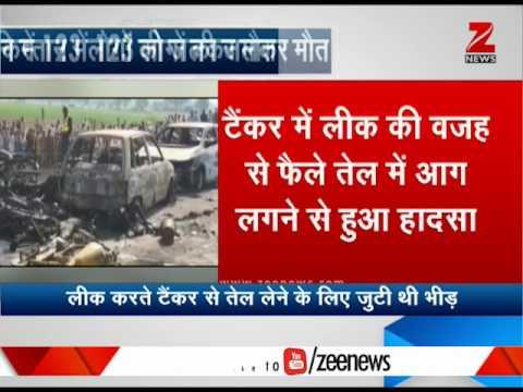 Pakistan: 123 dead in oil tanker fire in Bahawalpur | पाकिस्तान: बहावलपुर में 123 की जल कर मौत