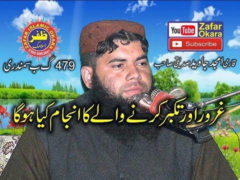 Molana Amjad Javeed Sadeeqi Topic Gharoor or Taqabur. 2018. Zafar Okara