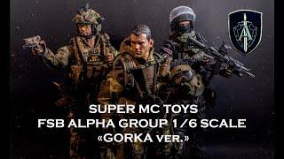 Спецназ Альфа в масштабе 1/6. Super MC Toys