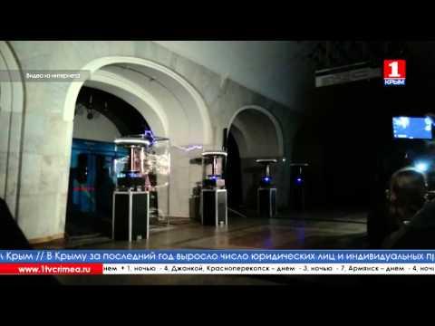 Минувшей ночью в московском метро прошла акция, посвященная изобретателю Николе Тесле