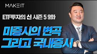 미증시의 변곡 그리고 국내증시 ETF투자의 신 시즌 5…