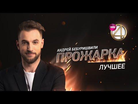 «Прожарка». Лучшее. Андрей Бебуришвили.