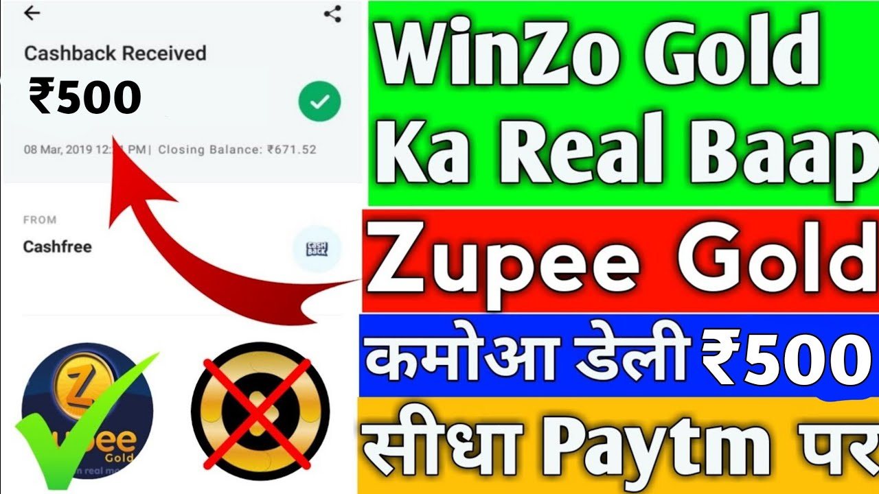 WinZo Gold का बाप Zupee Gold कामआ डेली ₹500 Paytm Cash | Earn 500 Rs In Paytm Daily | TrickySK