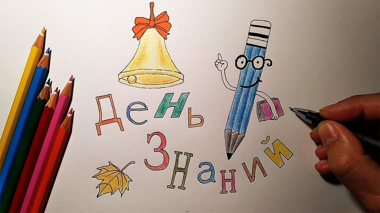 Как нарисовать открытку на 1 сентября своими руками