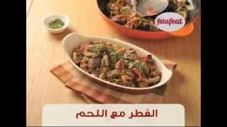 الفطر مع اللحم - وصفات فتافيت القصيرة - فتافيت