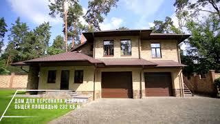 Обзор дома в Ирпене на ул. Шевченко за 1 200 000$