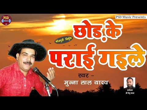 छोड़ के पराई गईले | Superhit Bhojpuri Nirgun | Munna Lal Yadav