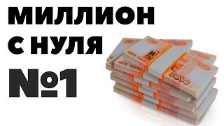 МОЙ ПЕРВЫЙ МИЛЛИОН. Как заработать 2 миллиона рублей в Интернете с нуля дома в России